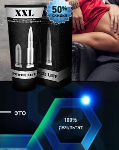 Крем для Мужчин XXL Power Life UA